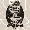 fototapeta chińskie litery w sepii